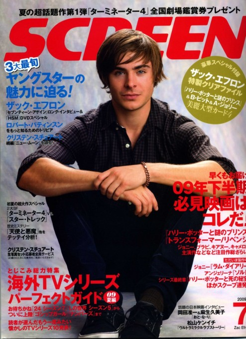SCREEN 2009年7月号表紙