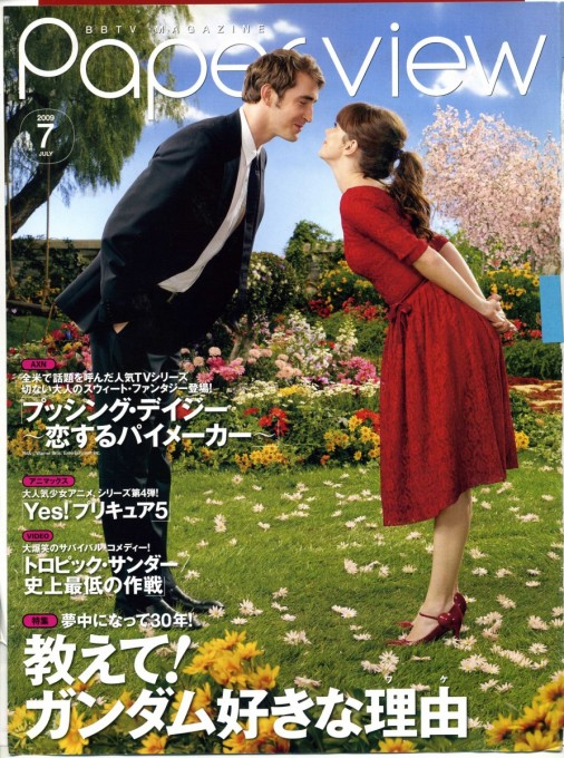 Paperview 2009年7月号表紙