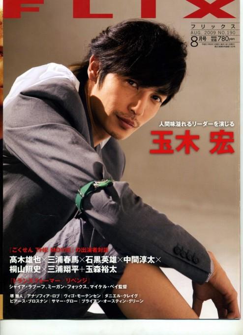 Flix 2009年8月1日号表紙