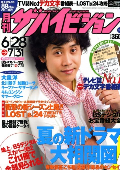 ザハイビジョン 2009年8月1日号表紙
