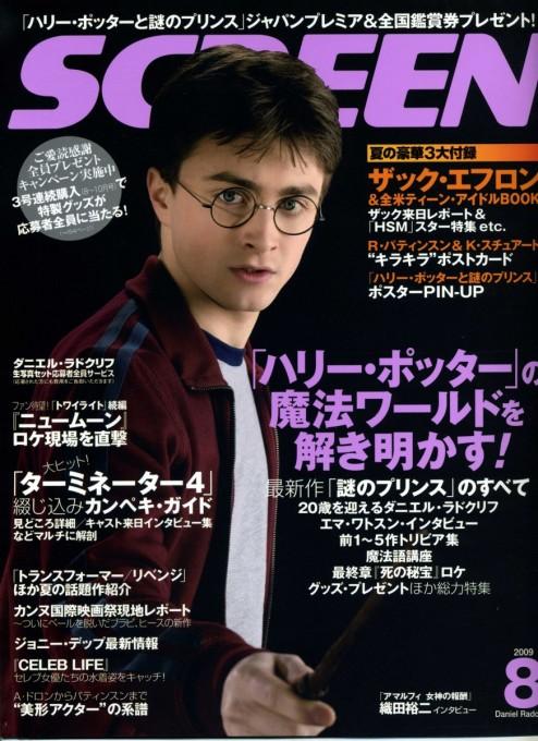 SCREEN 2009年8月号表紙