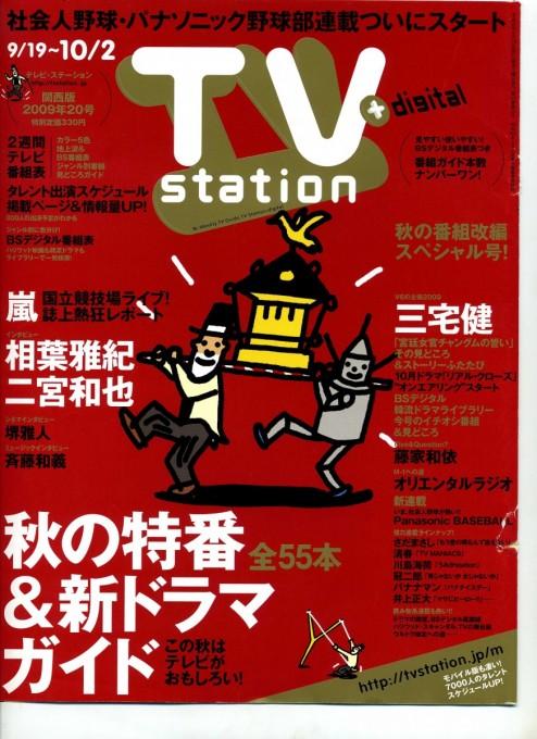TVstation 2009年9月19日‐10月2日号表紙