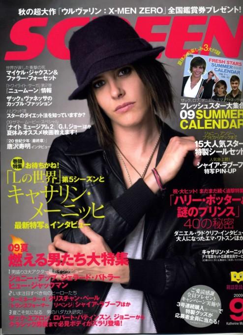 SCREEN 2009年9月号表紙
