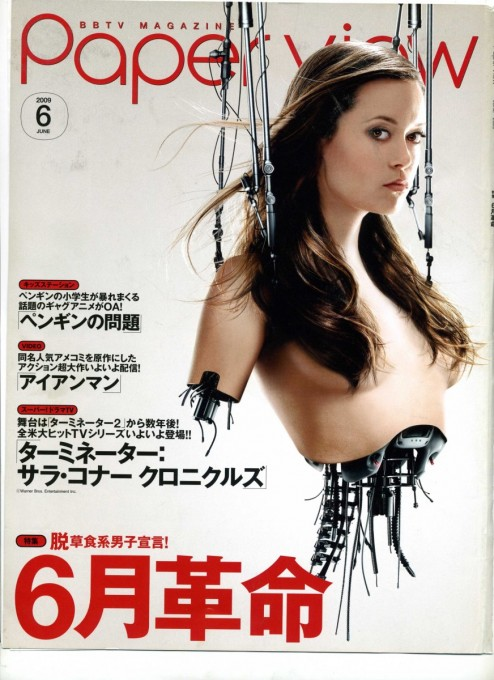 Paperview 2009年6月号表紙