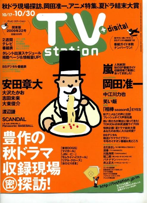 TVstation 2009年10月17日‐10月30日号表紙