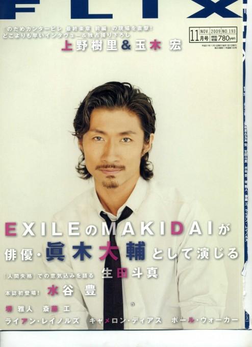 Flix 2009年11月1日号表紙