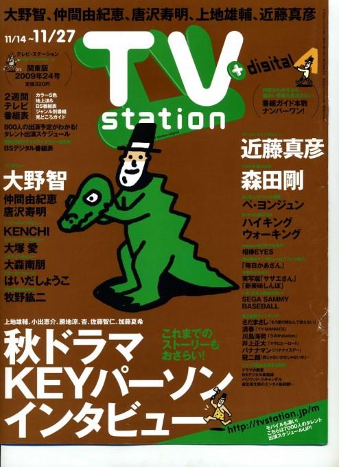 TVstation 2009年11月14日‐11月27日号表紙