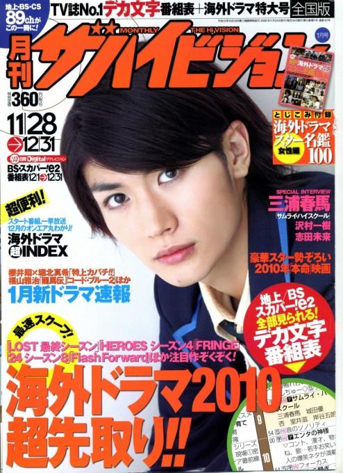 ザハイビジョン 2009年11月24日号表紙