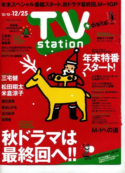 TVstation 2009年12月12日‐12月25日号表紙