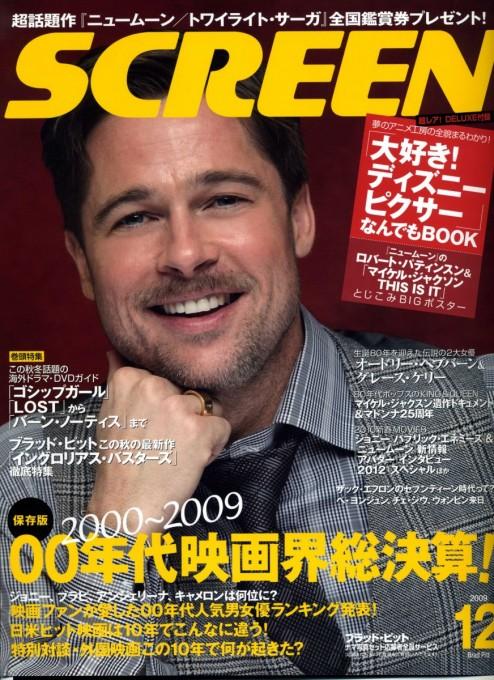 SCREEN 2009年12月号表紙