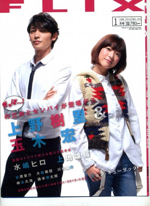Flix 2010年1月1日号表紙
