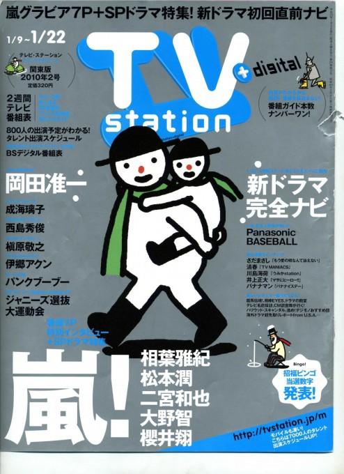 TVstation 2010年1月9日‐1月22日号表紙