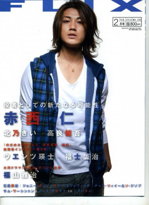 Flix 2010年2月1日号表紙