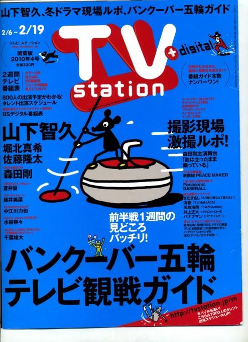 TVstation 2010年2月6日‐2月19日号表紙