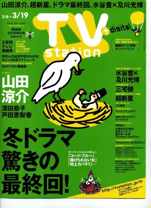 TVstation 2010年3月6日‐3月19日号表紙