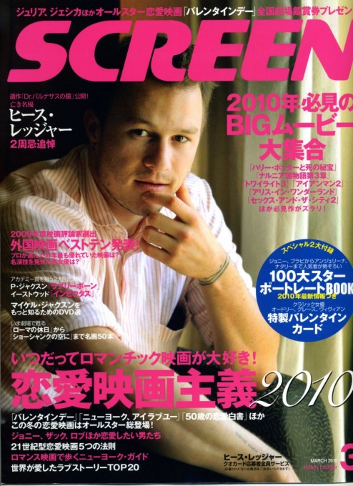 SCREEN 2010年3月号表紙