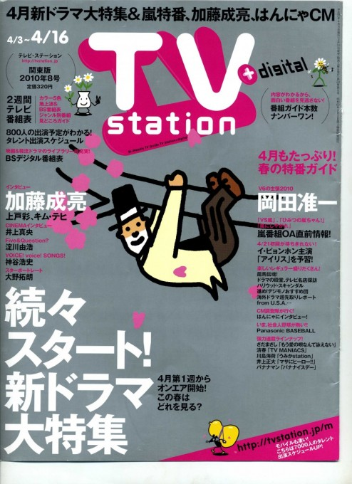 TVstation 2010年4月3日‐4月16日号表紙