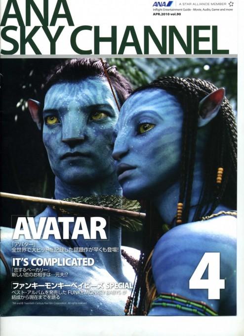 ANA SKY CHANNEL 2010年4月号表紙