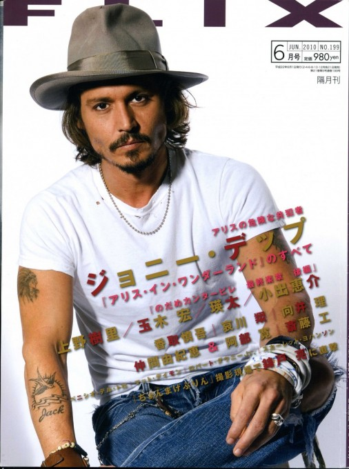 Flix 2010年6月1日号表紙