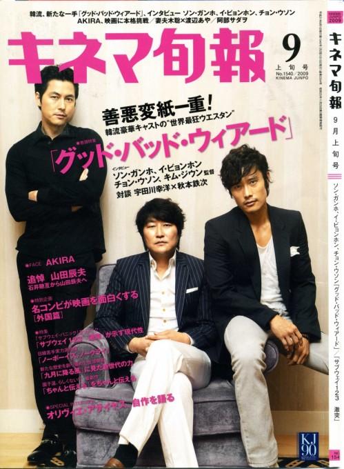 キネマ旬報 2010年9月号表紙