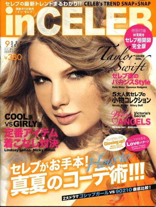 inCELEB 2010年9月1日号表紙