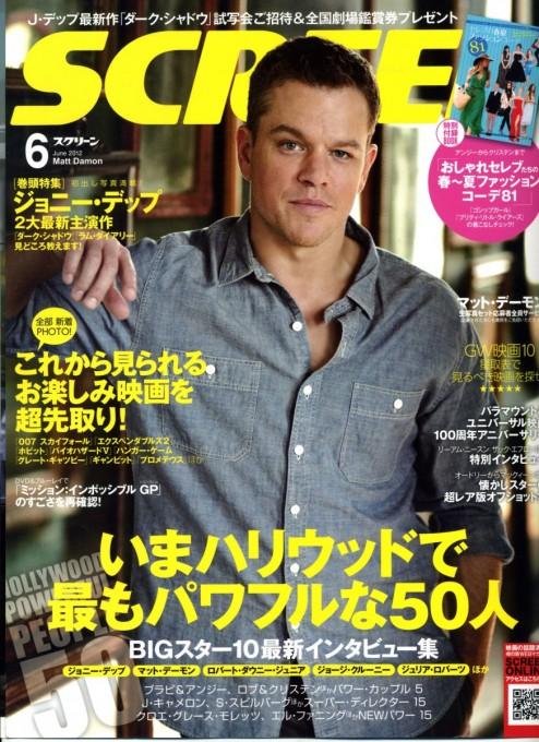 SCREEN 2012年6月号表紙