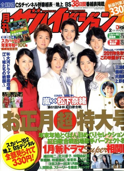 ザハイビジョン 2010年12月17日号表紙