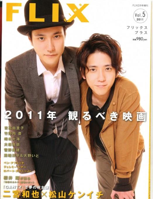 Flix 2011年2月1日号表紙