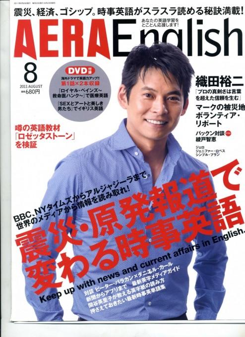 AERA English 2011年8月号表紙