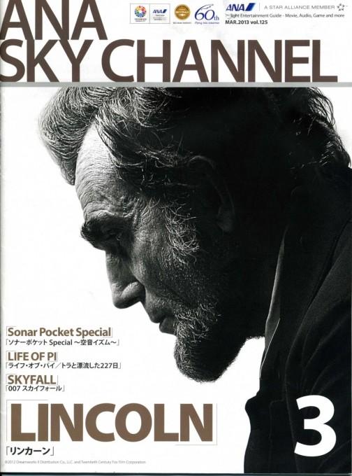 ANA SKY CHANNEL 2013年3月号表紙